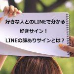 【女性向け】好きな人とのLINEで分かる好きサイン!LINEの脈ありサイン10選