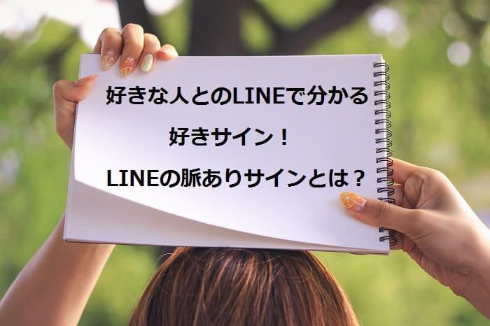 LINEで分かる好きサインを教える女性がスケッチブックで紹介している様子